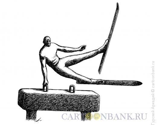 Карикатура: гимнаст на бревне, Гурский Аркадий