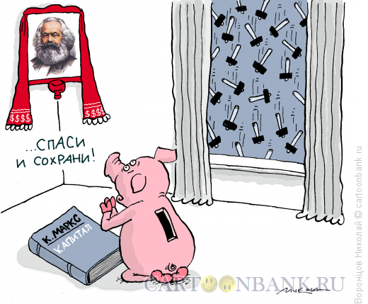 Карикатура: Спаси и сохрани, Воронцов Николай