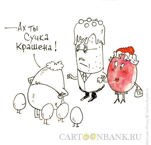 Карикатура: сучка крашена, Алёшин Игорь