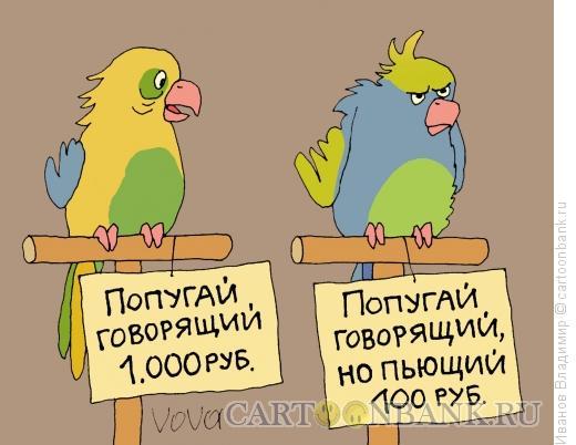 Карикатура: Говорящий по пьяни, Иванов Владимир