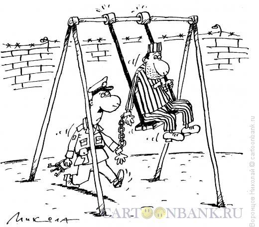 Карикатура: Качели в тюрьме, Воронцов Николай