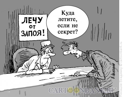 Карикатура: алкоголизм и пьянство и лечение, Ненашев Владимир