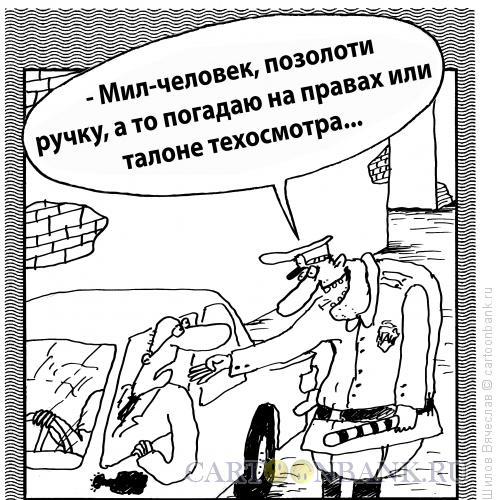 Карикатура: Гадалка из ГИБДД, Шилов Вячеслав