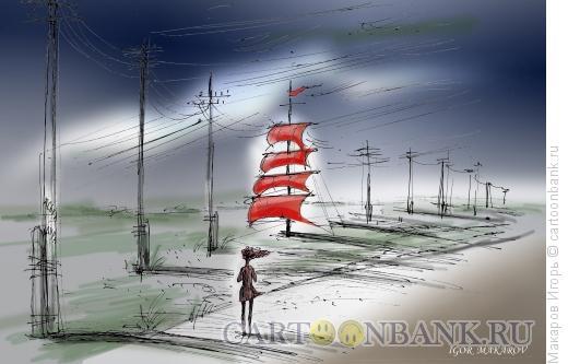Карикатура: ассоль, Макаров Игорь