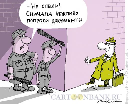 http://www.anekdot.ru/i/caricatures/normal/15/10/4/policiya.jpg