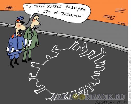 Карикатура: Последствия разборки, Шилов Вячеслав
