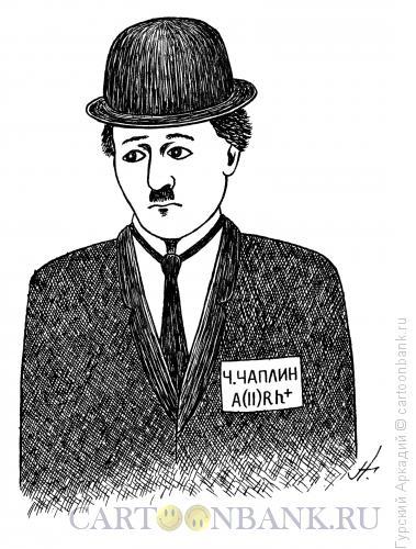 Карикатура: Чарльз Чаплин, Гурский Аркадий