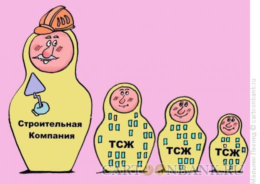 Карикатура: Строители и ТСЖ, Мельник Леонид
