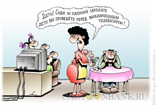 Картинки по запросу Карикатура про зарплату