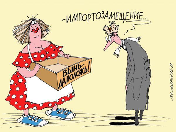 Карикатура: Замещение, Михаил Ларичев