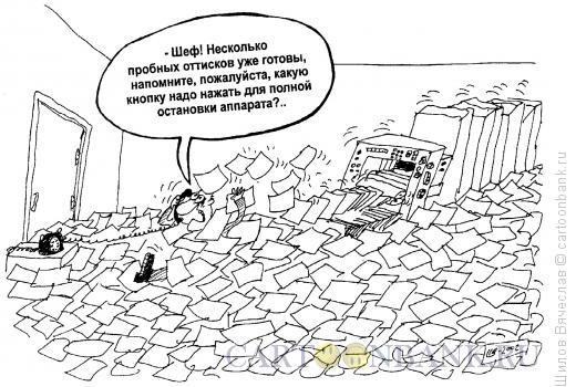 Карикатура: Неугомонный принтер, Шилов Вячеслав