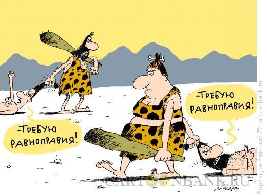 Карикатура: Равноправие, Воронцов Николай