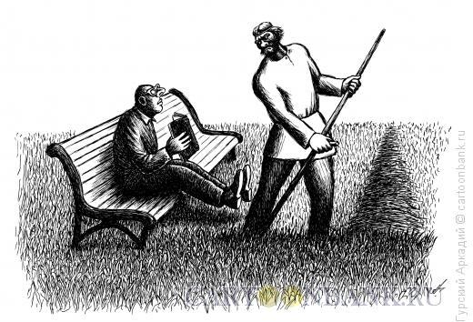 Карикатура: косарь и скамейка, Гурский Аркадий