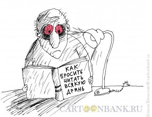 Карикатура: Хорошая книга, Шилов Вячеслав