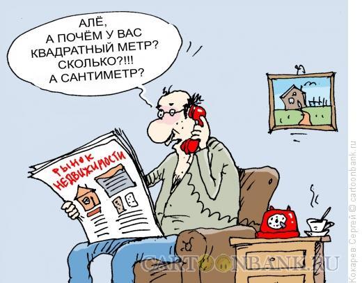 http://www.anekdot.ru/i/caricatures/normal/15/10/9/kvadratnyj-santimetr.jpg