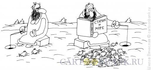 Карикатура: Настоящий рыбак, Шилов Вячеслав