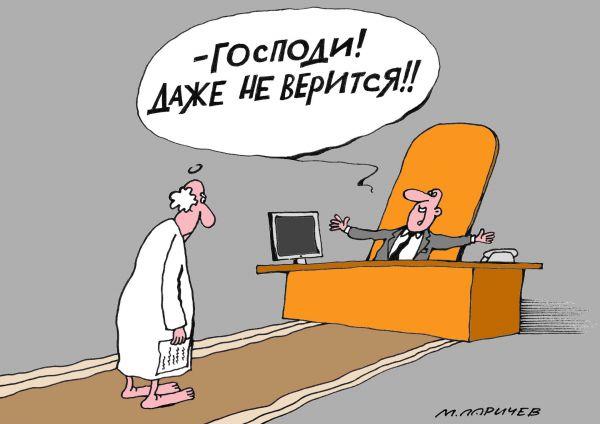 Карикатура: Не верится, Михаил Ларичев
