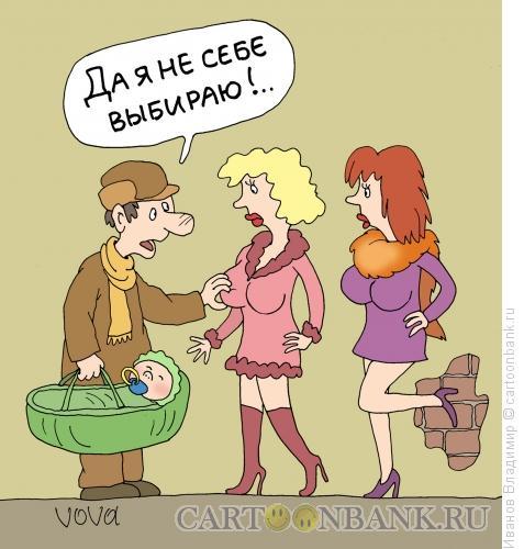 Карикатура: Выбор для младенца, Иванов Владимир
