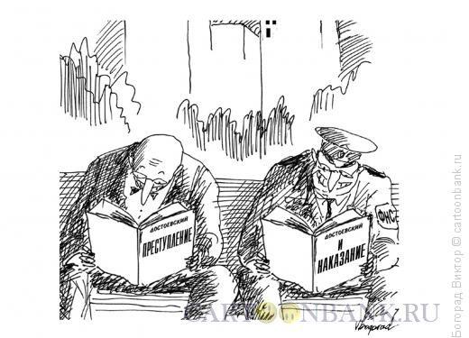 http://www.anekdot.ru/i/caricatures/normal/15/11/1/chitateli-dostoevskogo.jpg