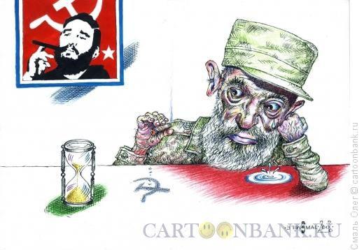 Карикатура: Фидель Кастро, Смаль Олег