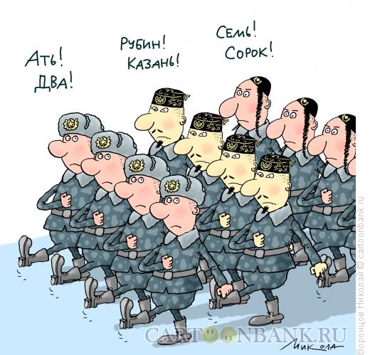 Карикатура: Армия, Воронцов Николай