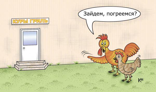 Карикатура: Куры гриль, Александр Кузнецов