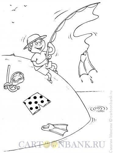 Карикатура: Ловля ныряльщика, Смагин Максим