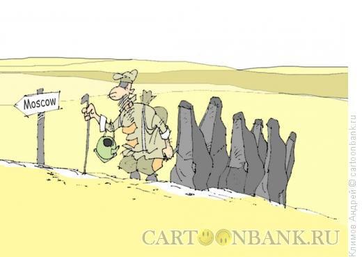 Карикатура: Moscow, Климов Андрей
