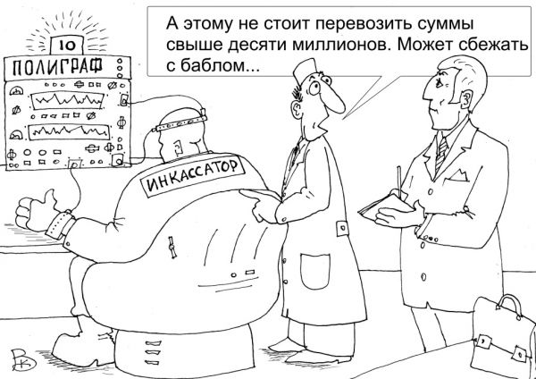 Карикатура: Тест, Валерий Каненков