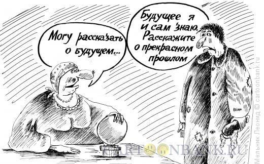 Карикатура: Гадание назад, Мельник Леонид