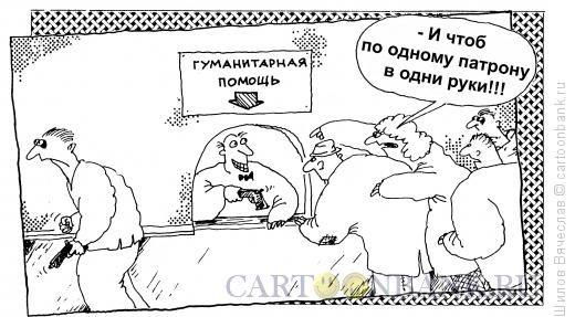 Карикатура: Гуманитарная помощь, Шилов Вячеслав