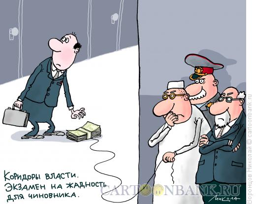http://www.anekdot.ru/i/caricatures/normal/15/11/13/yekzamen-chinovnika.png