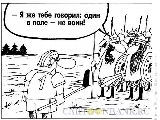 Карикатура: Один в поле не воин, Шилов Вячеслав