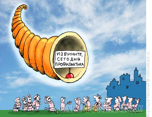 http://www.anekdot.ru/i/caricatures/normal/15/11/15/rog-izobiliya.png