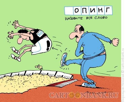Карикатура: Допинг, Воронцов Николай