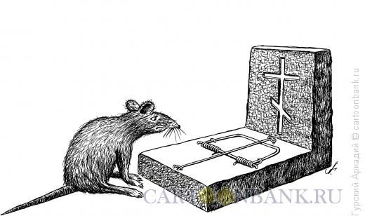 Карикатура: крыса на могиле, Гурский Аркадий