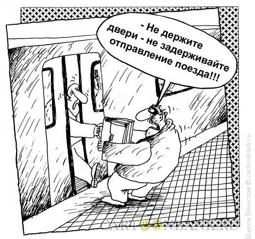 """Карикатура: """"Правильный"""" грабитель, Шилов Вячеслав"""