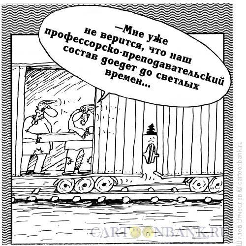 Карикатура: Преподавательский состав, Шилов Вячеслав