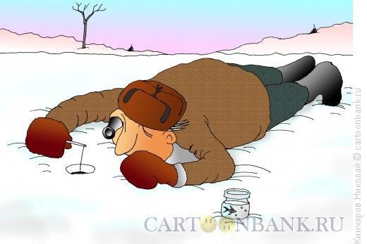 Карикатура: Рыбалка, Кинчаров Николай