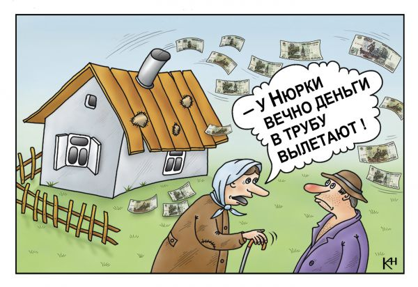Карикатура: Деньги вылетают в трубу!, Александр Кузнецов