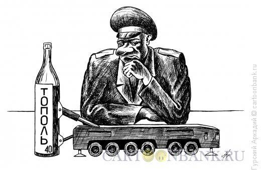 Карикатура: Генерал и водка, Гурский Аркадий
