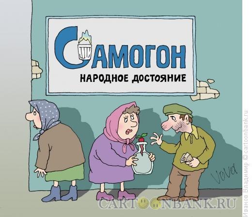 Карикатура: Народное достояние, Иванов Владимир