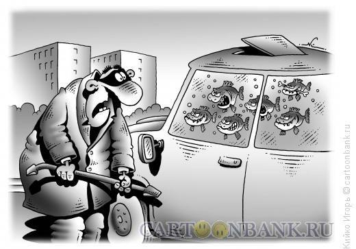 Карикатура: Защита от угона, Кийко Игорь