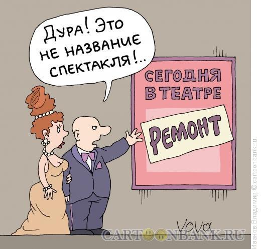 Карикатура: В театре ремонт, Иванов Владимир