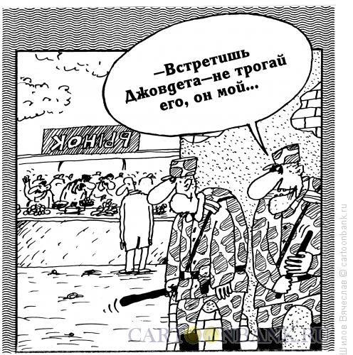 Карикатура: Вспоминая классику, Шилов Вячеслав
