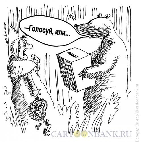 Карикатура: Встреча в лесу, Богорад Виктор