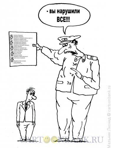 Карикатура: Вы нарушили все!, Мельник Леонид