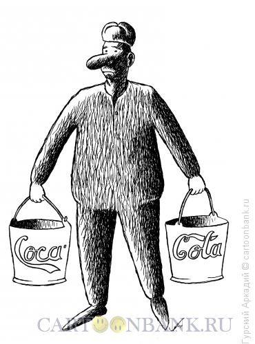 Карикатура: вёдра с кока-колой, Гурский Аркадий