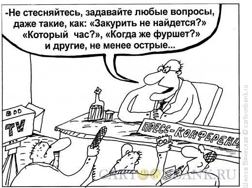 Карикатура: Демократичность, Шилов Вячеслав