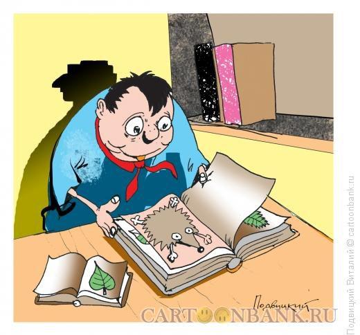 Карикатура: Как я провел этим летом, Подвицкий Виталий